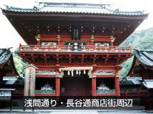 浅間神社周辺